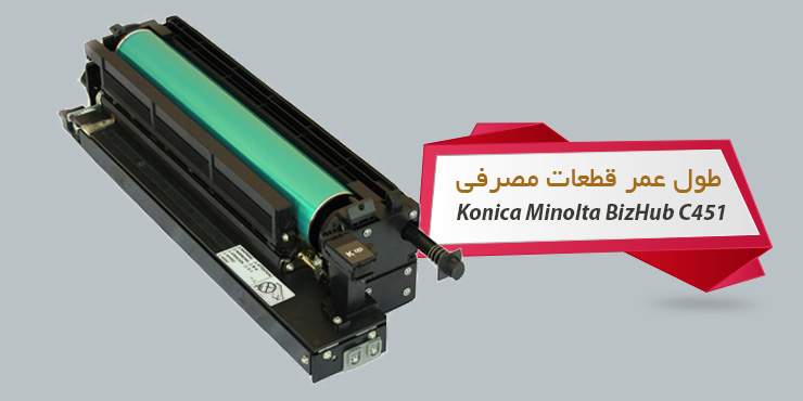 طول عمر قطعات مصرفی کونیکا مینولتا C451