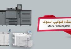 stock-photocopiers